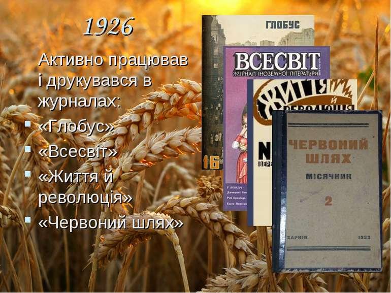1926 Активно працював і друкувався в журналах: «Глобус» «Всесвіт» «Життя й ре...
