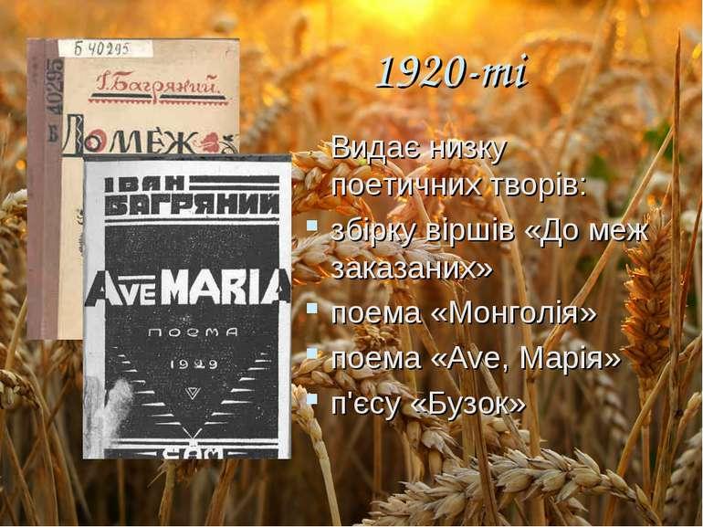 1920-ті Видає низку поетичних творів: збірку віршів «До меж заказаних» поема ...