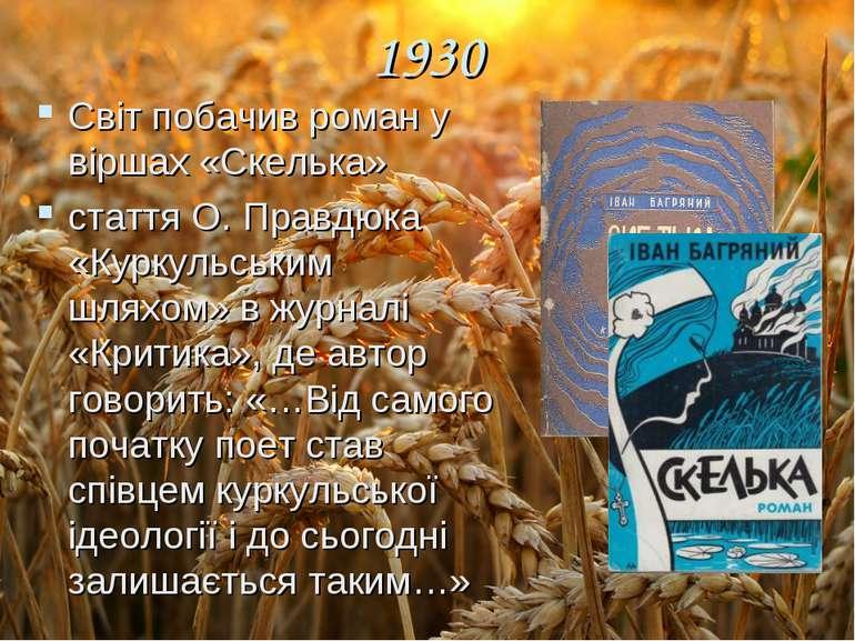 1930 Світ побачив роман у віршах «Скелька» стаття О. Правдюка «Куркульським ш...
