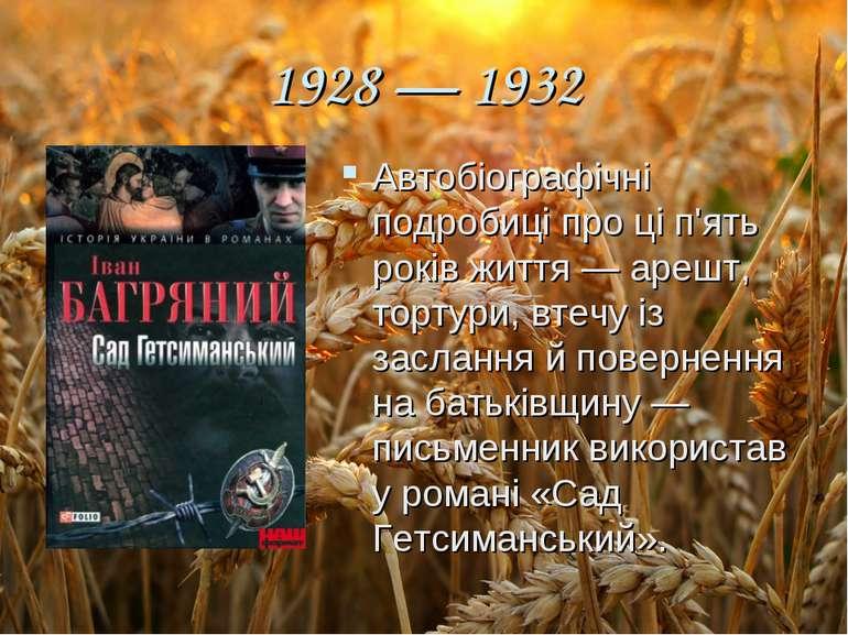 1928 — 1932 Автобіографічні подробиці про ці п'ять років життя — арешт, торту...