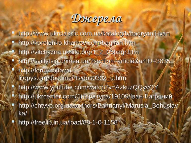 Джерела http://www.ukrclassic.com.ua/katalog/b/bagryanij-ivan http://korolenk...