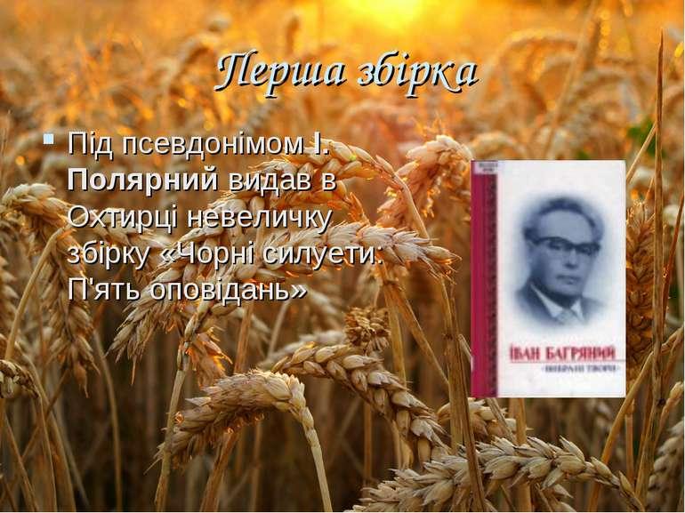 Перша збірка Під псевдонімом І. Полярний видав в Охтирці невеличку збірку «Чо...
