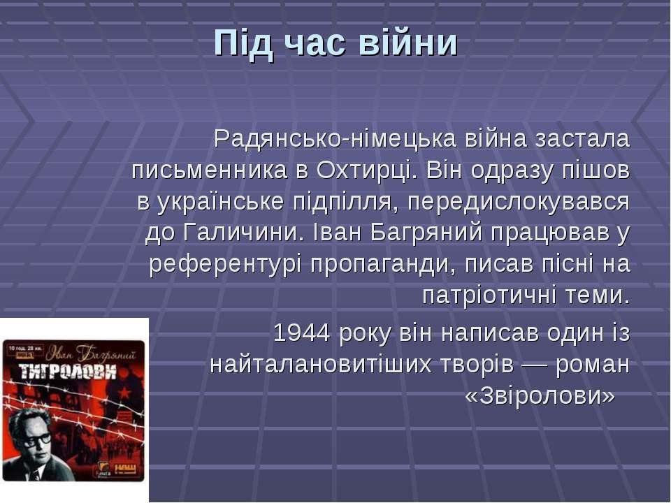 Під час війни Радянсько-німецька війна застала письменника в Охтирці. Він одр...