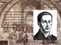 Сковорода сприйняв ідеали філософії гуманізму і просвітительства, віру у всем...