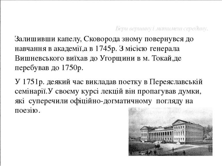 Залишивши капелу, Сковорода зному повернувся до навчання в академії,а в 1745р...