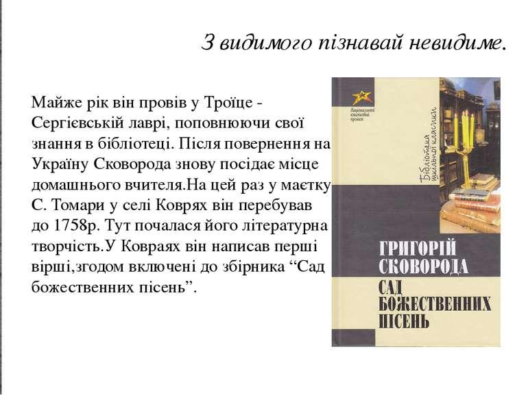 Майже рік він провів у Троїце - Сергієвській лаврі, поповнюючи свої знання в ...