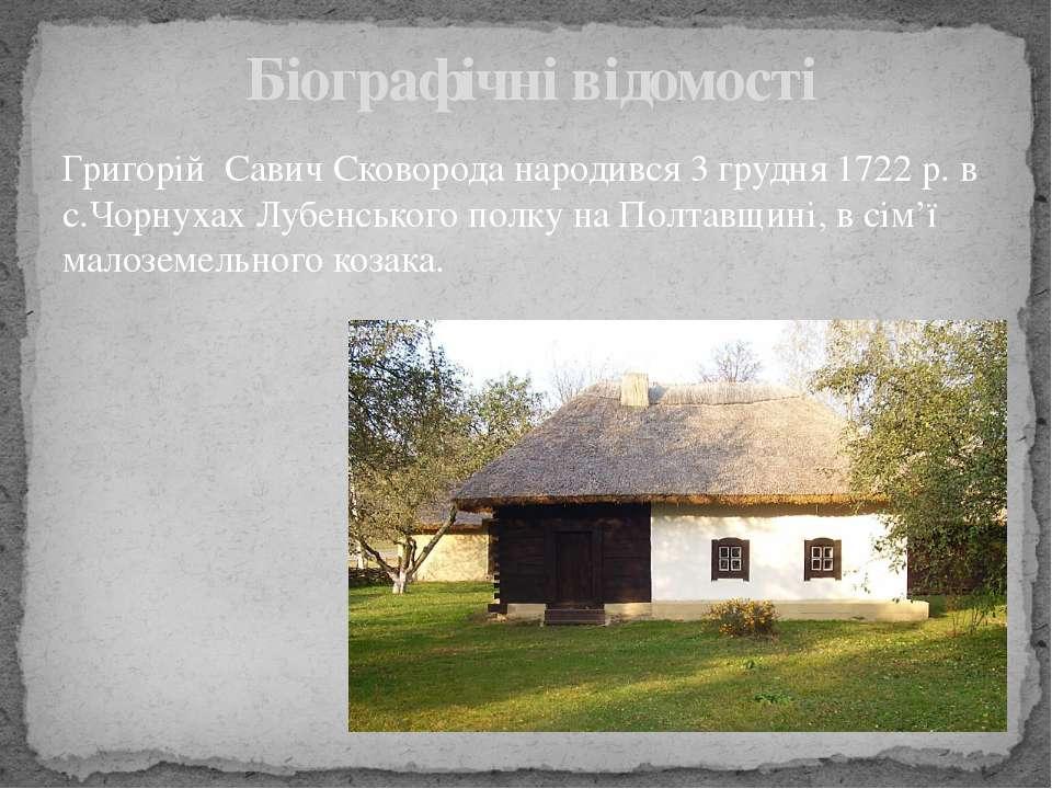 Григорій Савич Сковорода народився 3 грудня 1722 р. в с.Чорнухах Лубенського ...