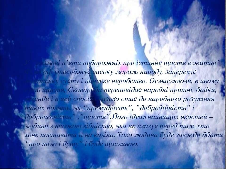 """У """"розмові п'яти подорожніх про істинне щастя в житті"""" Філософ утверджує висо..."""