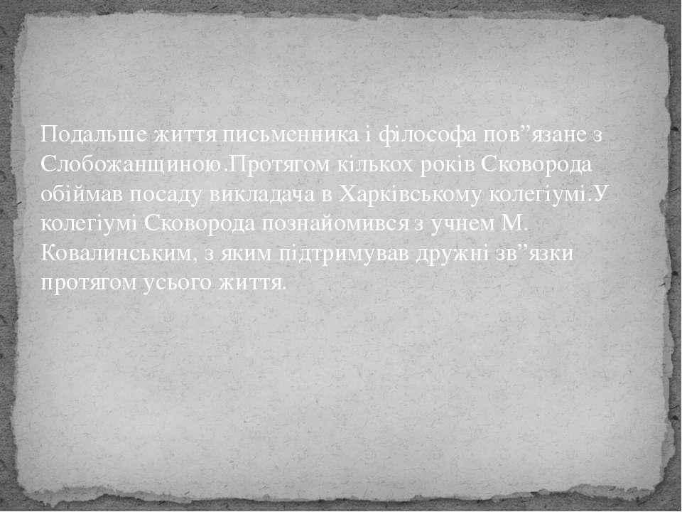 """Подальше життя письменника і філософа пов""""язане з Слобожанщиною.Протягом кіль..."""