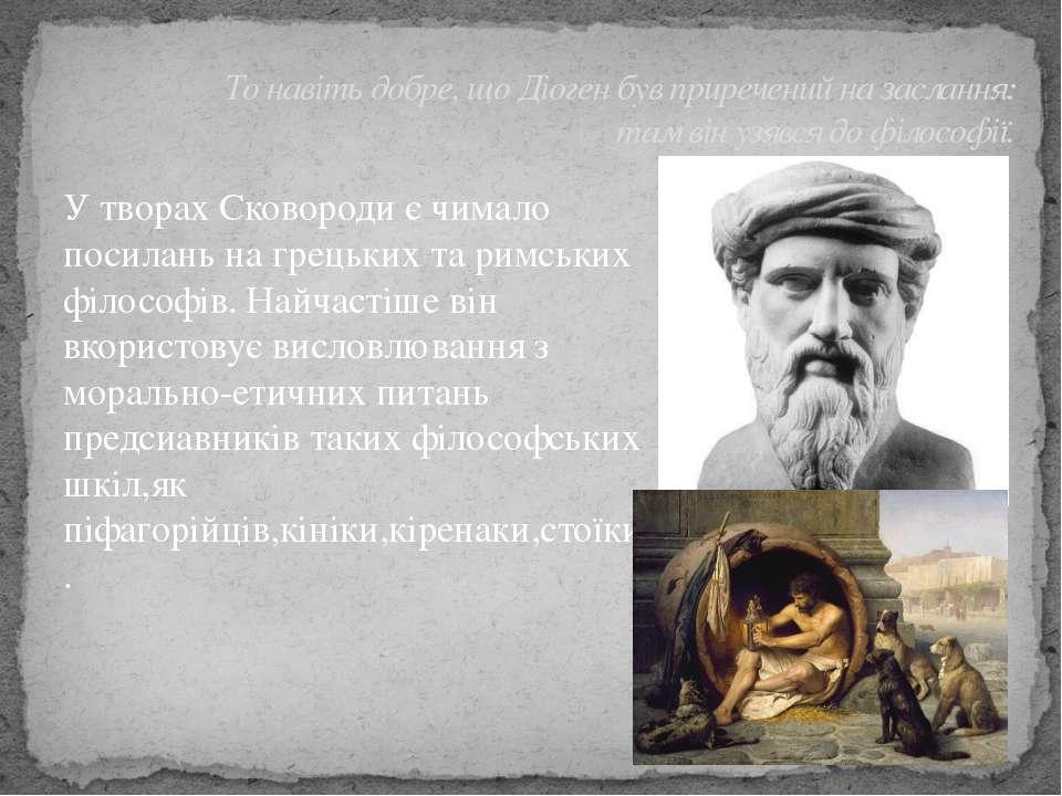 У творах Сковороди є чимало посилань на грецьких та римських філософів. Найча...