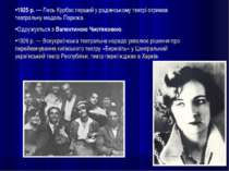 •1925р.— Лесь Курбас перший урадянському театрі отримав театральну медаль ...