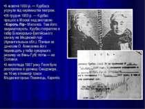 •5 жовтня 1933 р. — Курбаса усунули від керівництва театром. •26 грудня 1933 ...