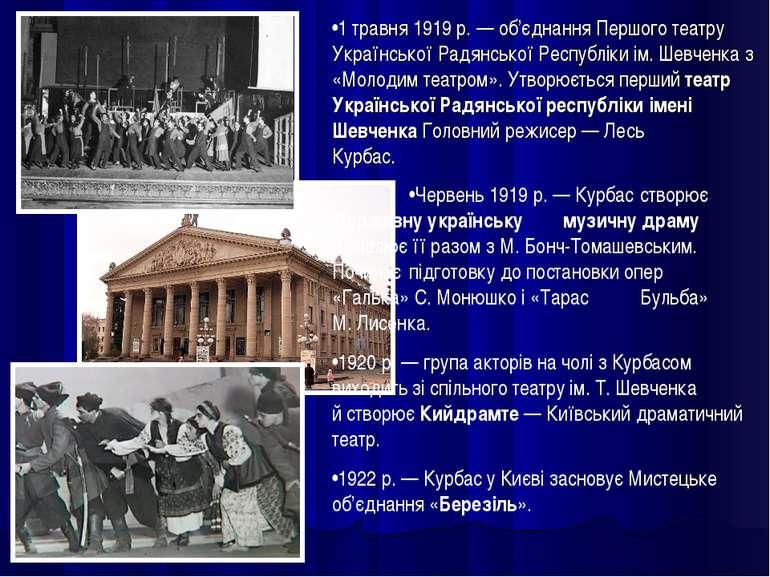 •1 травня 1919 р. — об'єднання Першого театру Української Радянської Республі...