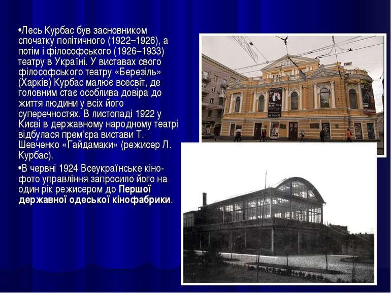 •Лесь Курбас був засновником спочатку політичного (1922–1926), а потім і філо...