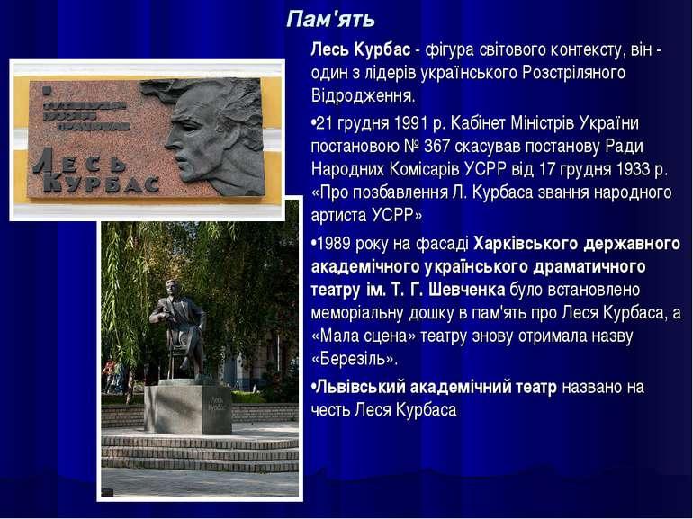 Пам'ять Лесь Курбас - фігура світового контексту, він - один з лідерів україн...