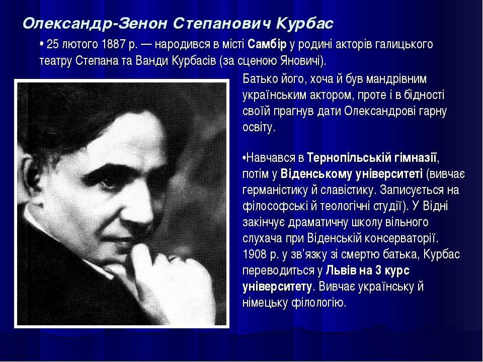 Олександр-ЗенонСтепанович Курбас • 25 лютого 1887 р. — народився в місті Сам...