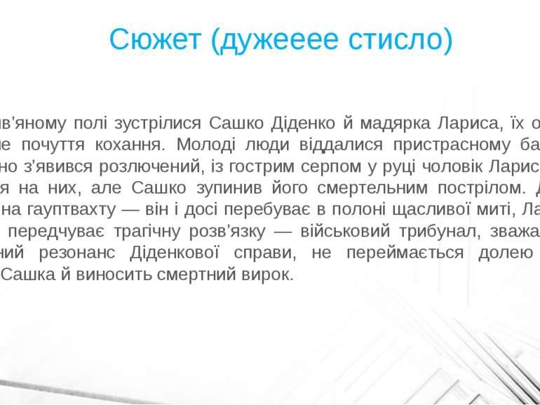Сюжет (дужееее стисло) На жнив'яному полі зустрілися Сашко Діденко й мадярка ...