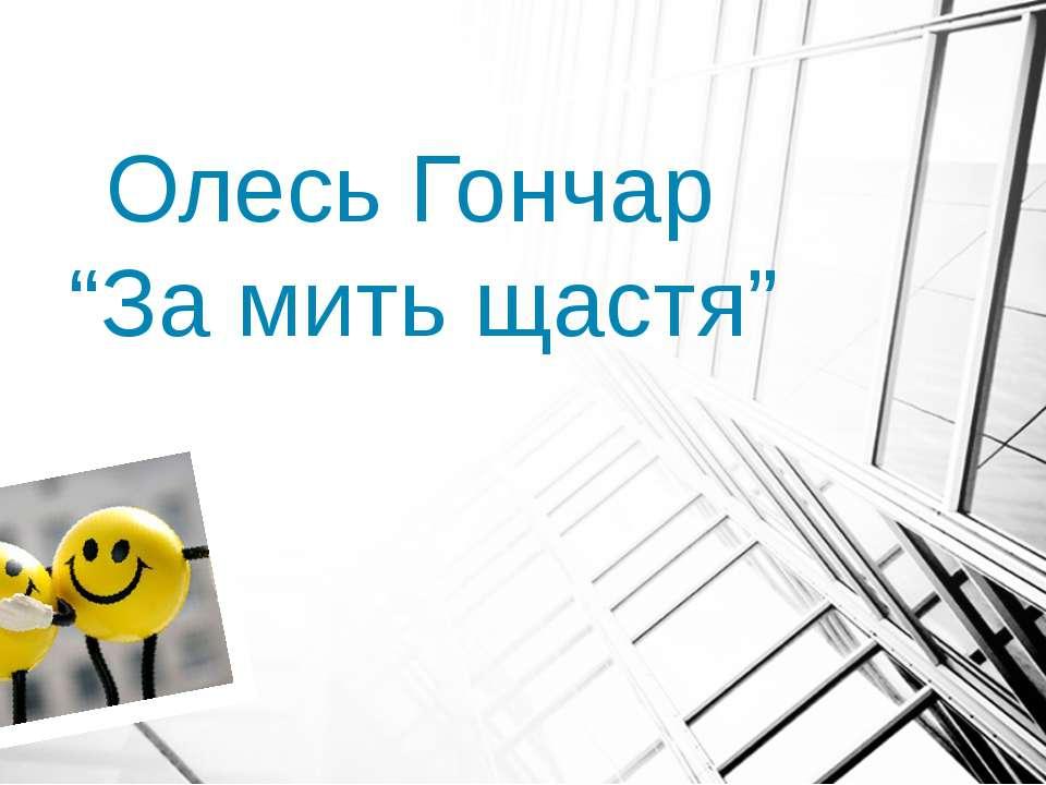 """Олесь Гончар """"За мить щастя"""""""