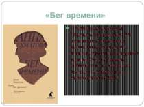 «Бег времени» В 1965 издан итоговый сборник «Бег времени». На закате дней Ахм...