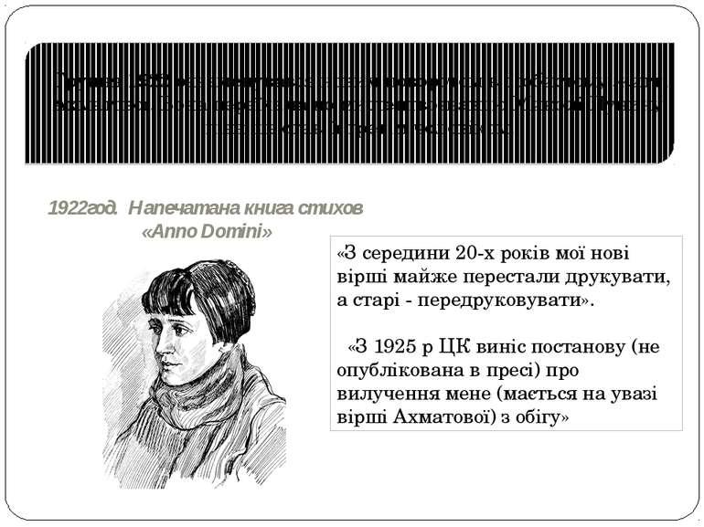 Грудня 1922 ознаменувався новим поворотом в особистому житті Ахматової. Вона ...