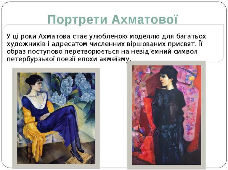 У ці роки Ахматова стає улюбленою моделлю для багатьох художників і адресатом...