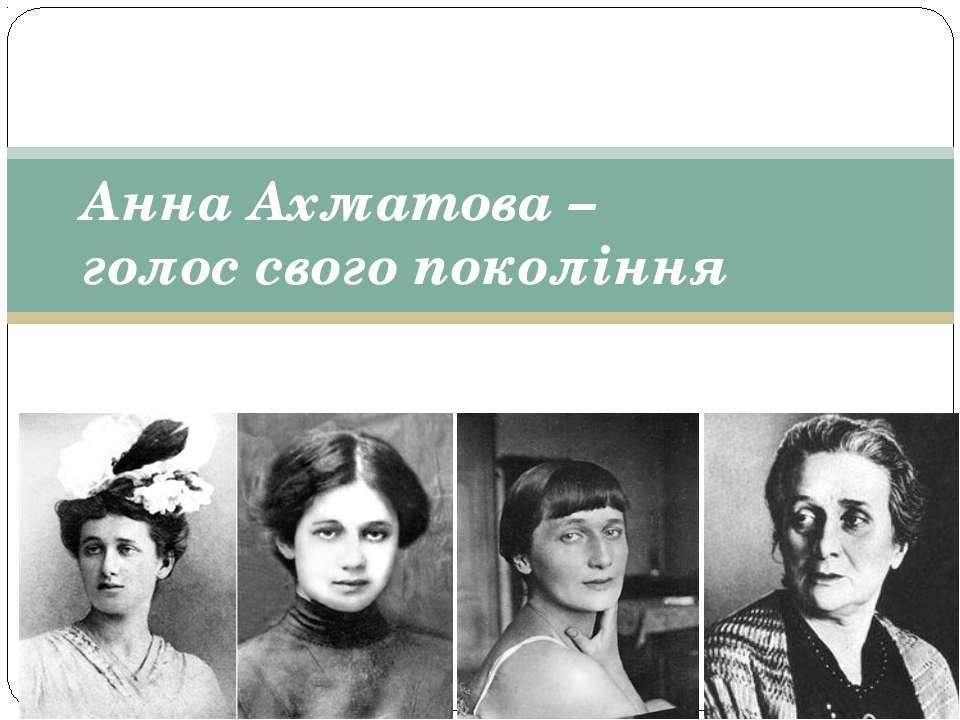 Анна Ахматова – голос свого покоління