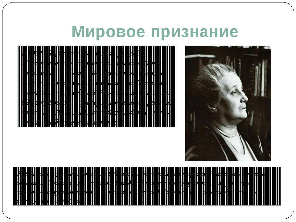 Мировое признание В 1962 году Ахматовой была присуждена Международная поэтиче...