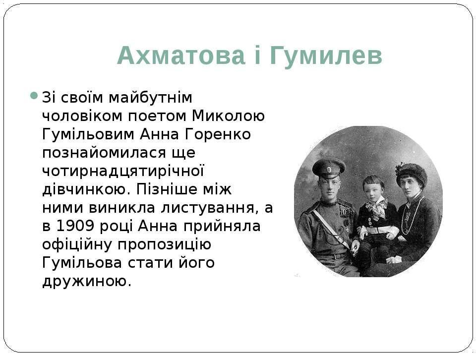 Ахматова і Гумилев Зі своїм майбутнім чоловіком поетом Миколою Гумільовим Анн...