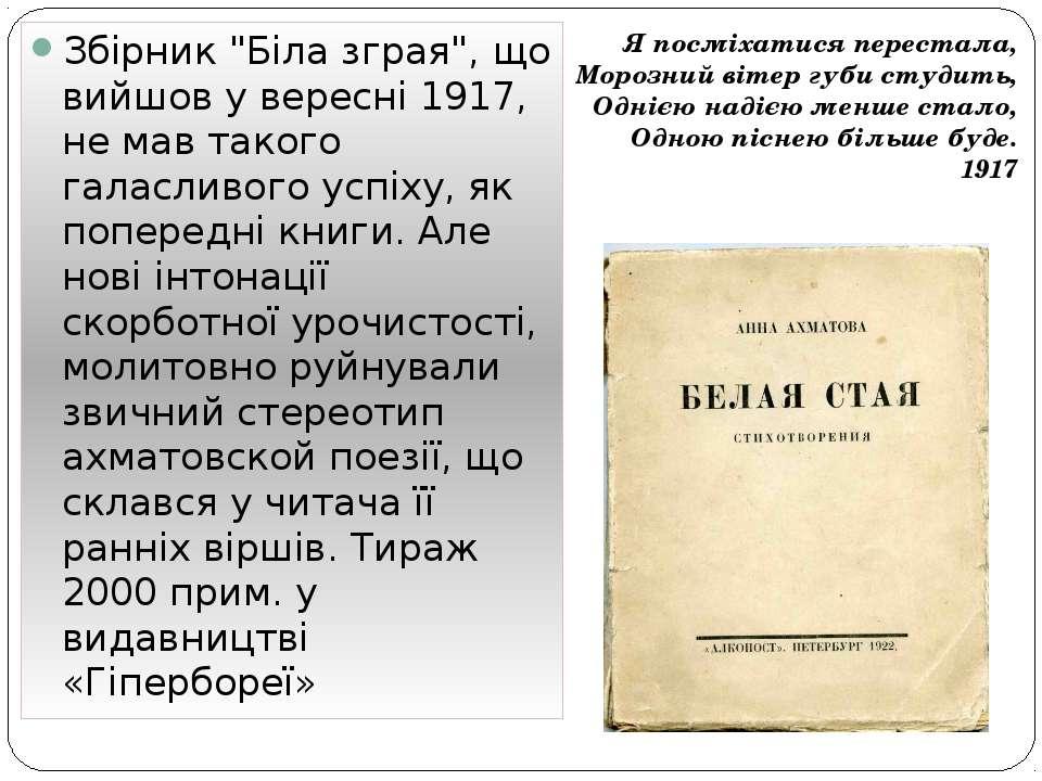 """Збірник """"Біла зграя"""", що вийшов у вересні 1917, не мав такого галасливого усп..."""
