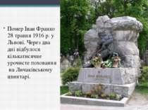 Помер Іван Франко 28 травня 1916 р. у Львові. Через два дні відбулося кількат...