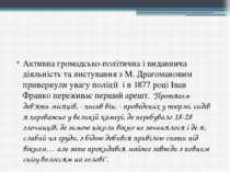 Активна громадсько-політична і видавнича діяльність та листування з М. Драгом...