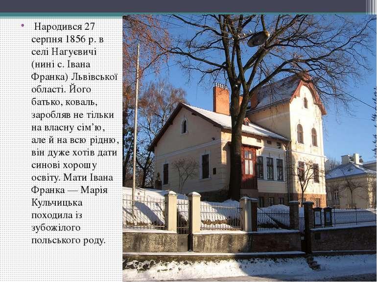 Народився 27 серпня 1856 р. в селі Нагуєвичі (нині с. Івана Франка) Львівськ...
