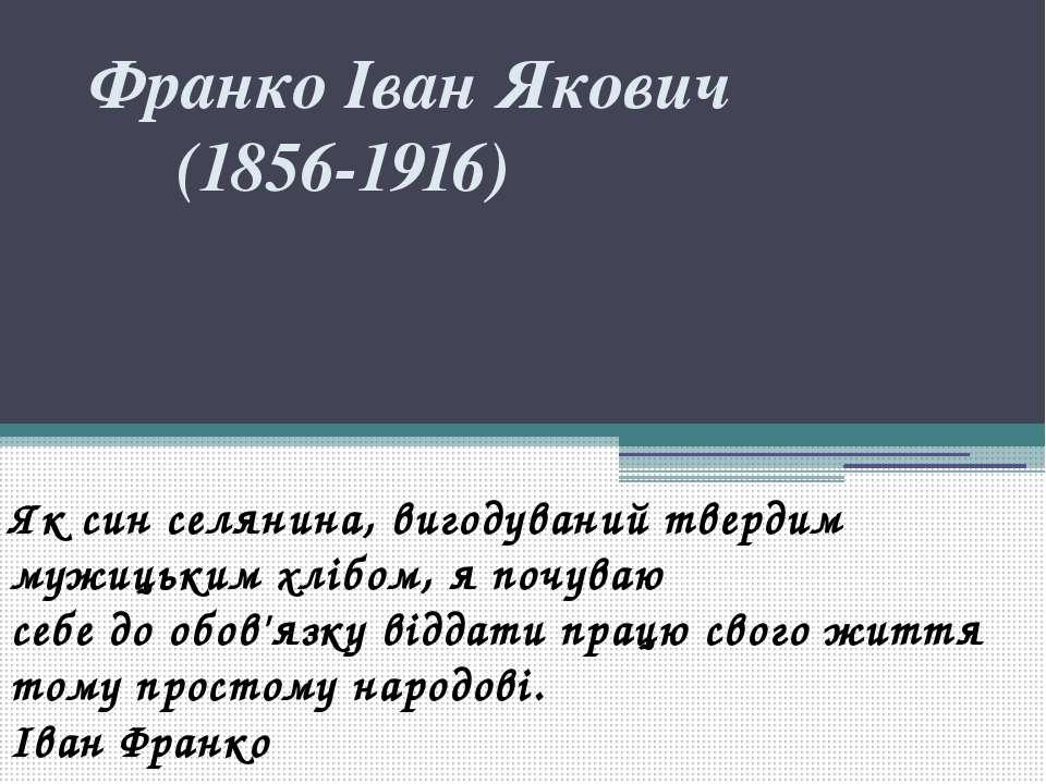 Франко Іван Якович (1856-1916) Як син селянина, вигодуваний твердим мужицьким...