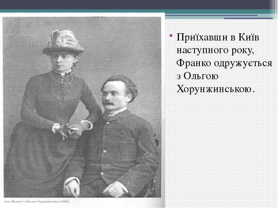 Приїхавши в Київ наступного року, Франко одружується з Ольгою Хорунжинською.
