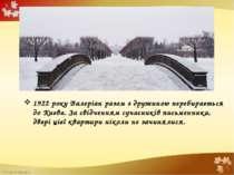 1922 року Валеріан разом з дружиною перебирається до Києва. За свідченням суч...