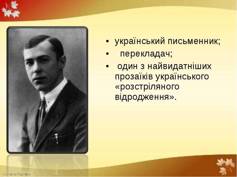 український письменник; перекладач; один з найвидатніших прозаїків українсько...
