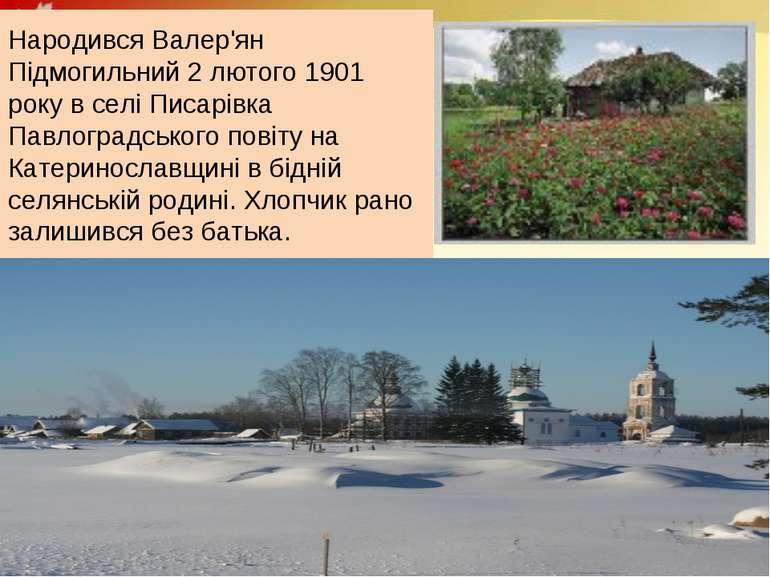 Народився Валер'ян Підмогильний 2 лютого 1901 року в селі Писарівка Павлоград...
