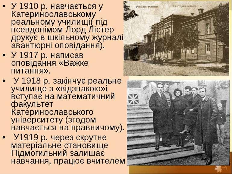 У 1910 р. навчається у Катеринославському реальному училищі( під псевдонімом ...