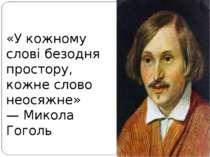 «У кожному слові безодня простору, кожне слово неосяжне» — Микола Гоголь