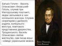 Батько Гоголя - Василь Опанасович Яновський-Гоголь, служив при Малоруському п...