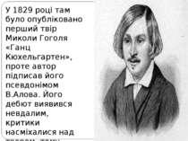У 1829 році там було опубліковано перший твір Миколи Гоголя «Ганц Кюхельгарте...
