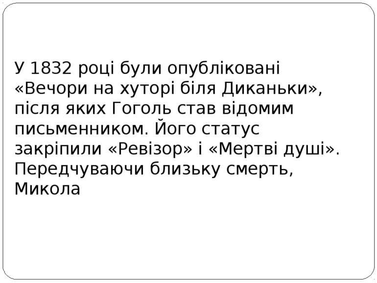 У 1832 році були опубліковані «Вечори на хуторі біля Диканьки», після яких Го...