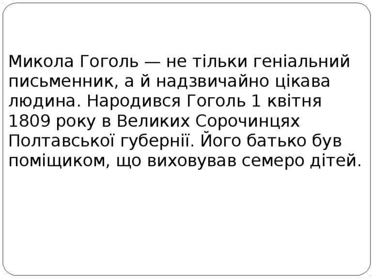 Микола Гоголь— не тільки геніальний письменник, а й надзвичайно цікава людин...