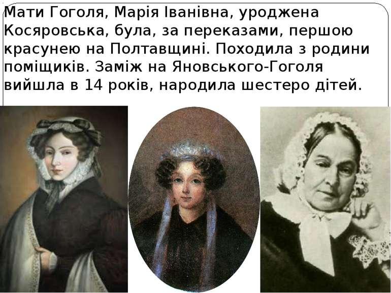 Мати Гоголя, Марія Іванівна, уроджена Косяровська, була, запереказами, першо...