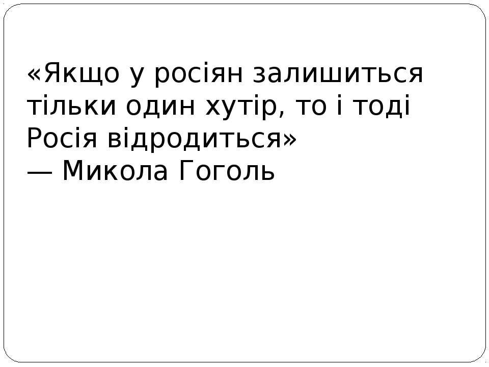 «Якщо у росіян залишиться тільки один хутір, то і тоді Росія відродиться» — М...