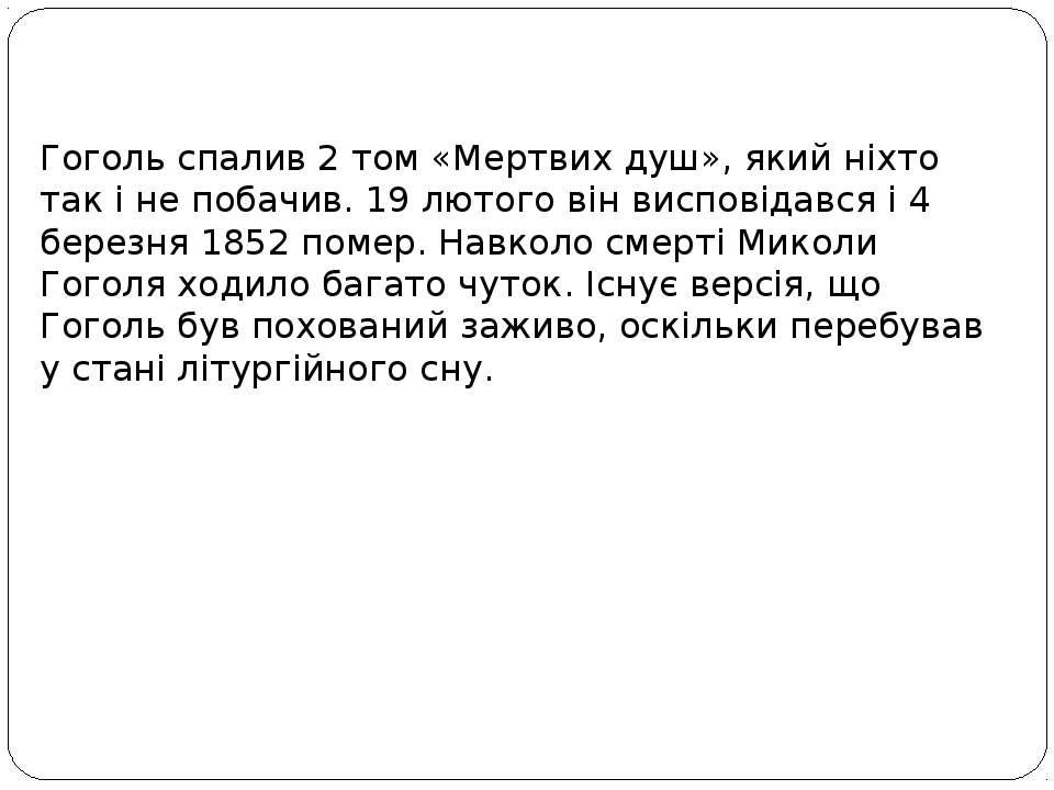 Гогольспалив 2 том «Мертвих душ», який ніхто так і не побачив. 19 лютого він...