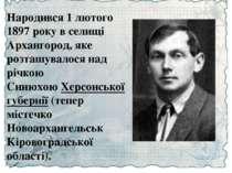 Народився 1 лютого 1897 року в селищі Архангород, яке розташувалося над річко...