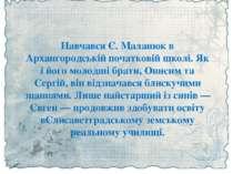 Навчався Є. Маланюк в Архангородській початковій школі. Як і його молодші бра...