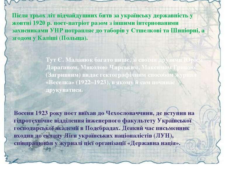 Після трьох літ відчайдушних битв за українську державність у жовтні 1920р. ...