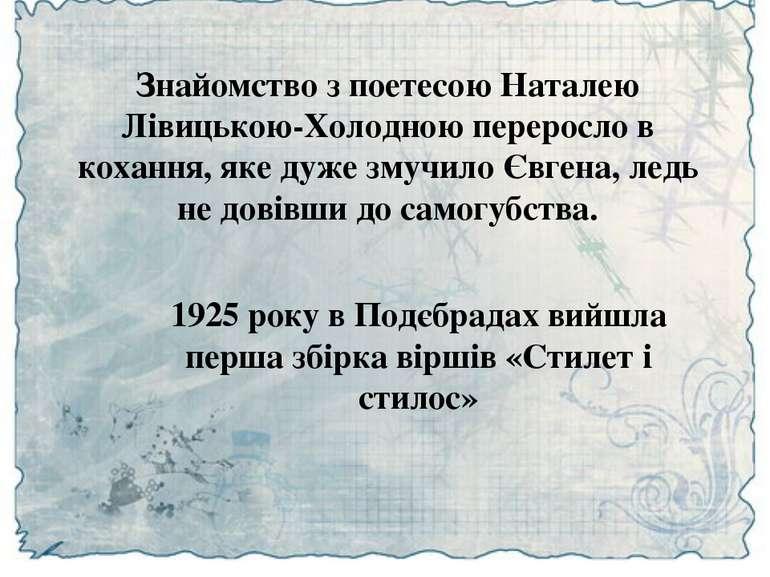 Знайомство з поетесоюНаталею Лівицькою-Холодноюпереросло в кохання, яке дуж...